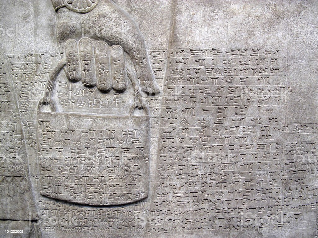 Assyrian Cuniform Script 865-860 BC royalty-free stock photo