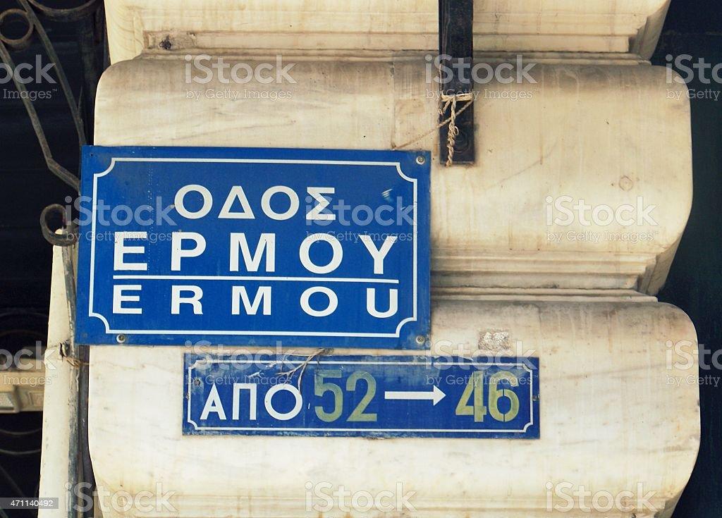 Athens City Greek Street Sign stock photo