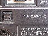 Back panel of a television, optical digital output