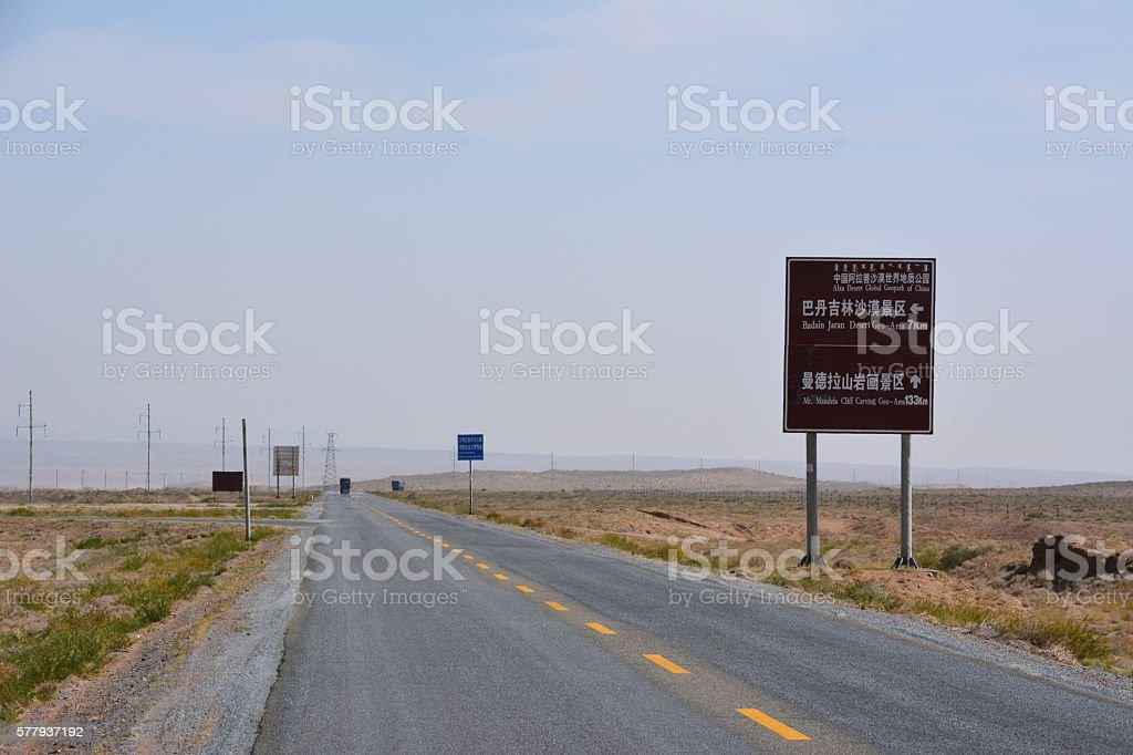 Badain Jaran desert geopark sign, Alashan Youqi, Inner Mongolia, China stock photo