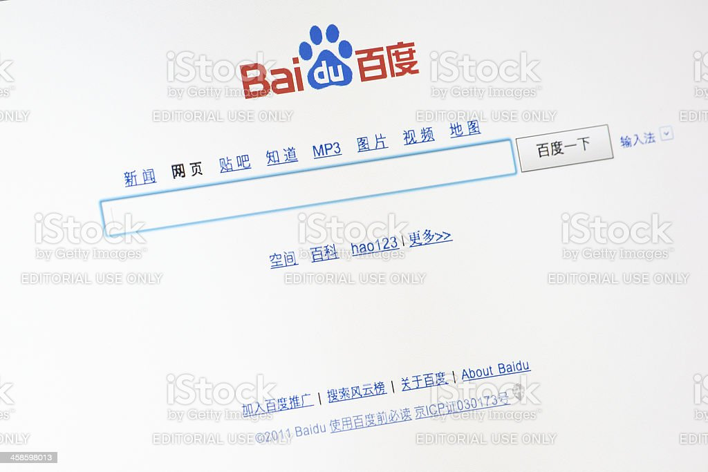 Baidu Search Engine Web Page royalty-free stock photo