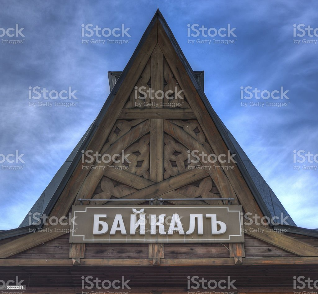 Baikal Russian Sign stock photo