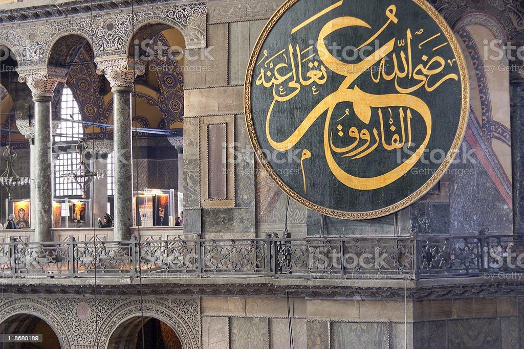Balcony in Hagia Sophia, Istanbul, Turkey royalty-free stock photo