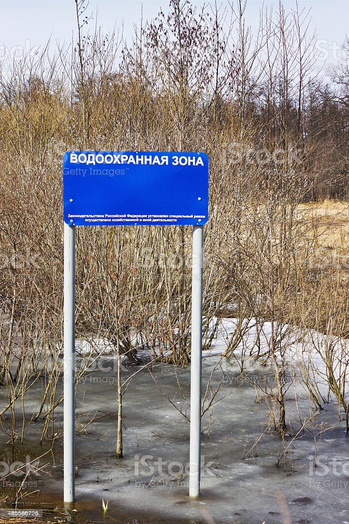 Banner reading 'Water security zone'. Russia stock photo