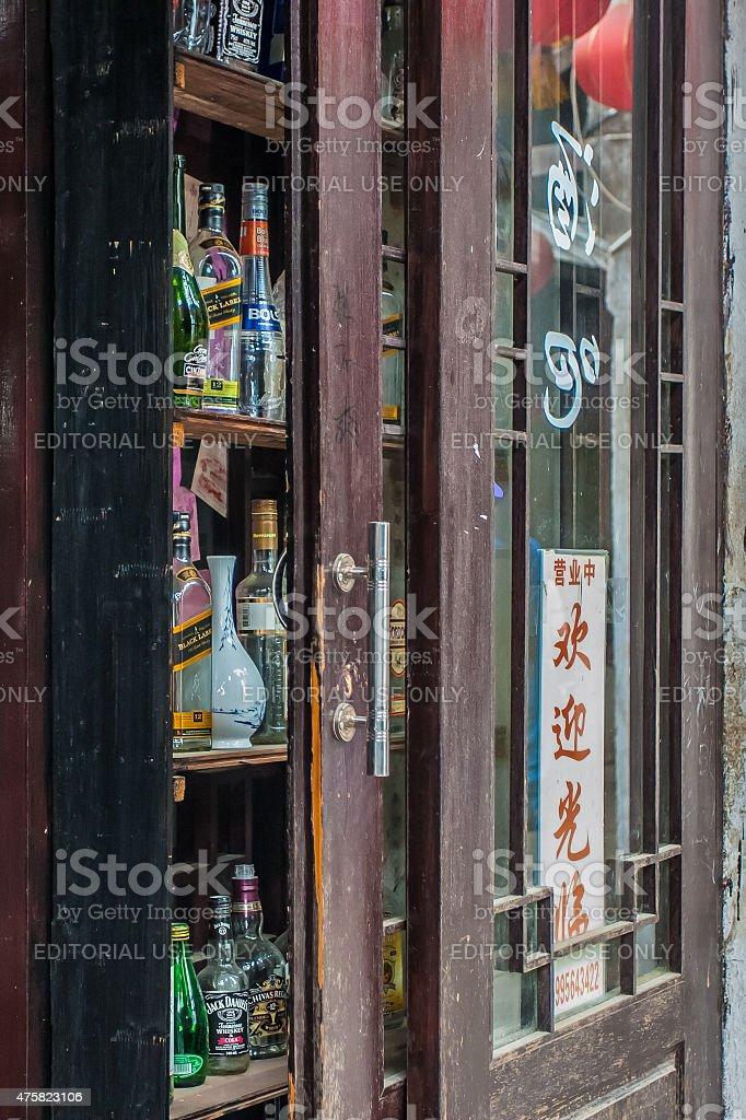 Bar storefront in Zhouzhuang, China stock photo