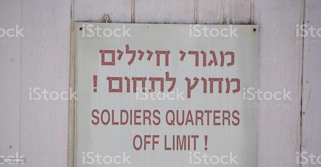 Barracks - off limits sign stock photo