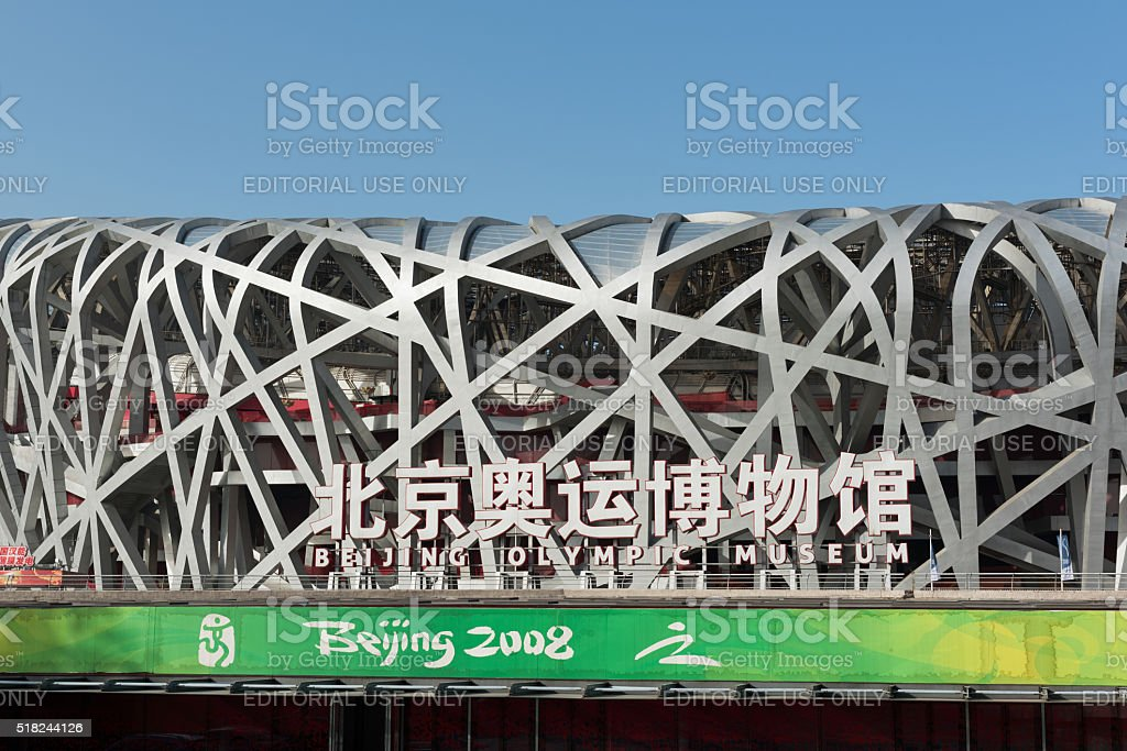 Beijing National Stadium . stock photo