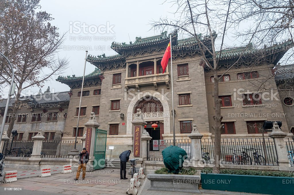 Beijing Normal University entrance, Beijing, China stock photo