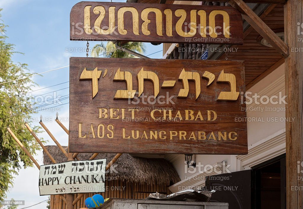 Beit Chabad sign in remote Luang Prabang Laos stock photo