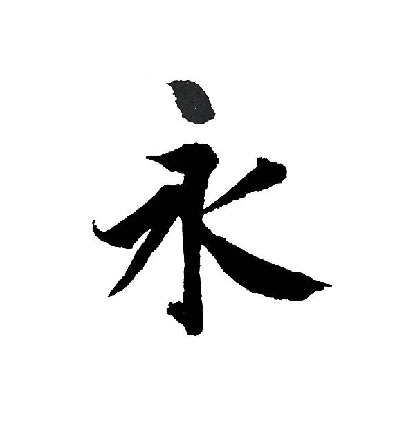 Chinese Symbol For Eternal Pictures Images And Stock Photos Istock