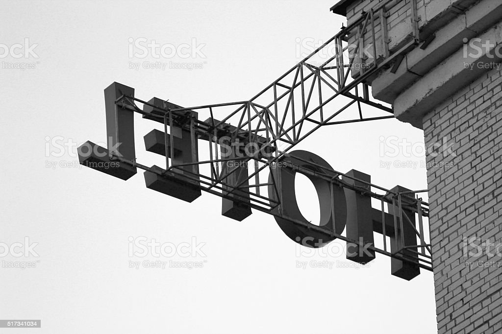 Black and white image of rugged heavy hotel sign stock photo