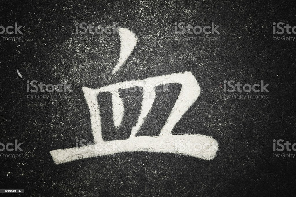 blood-in chinese royalty-free stock photo