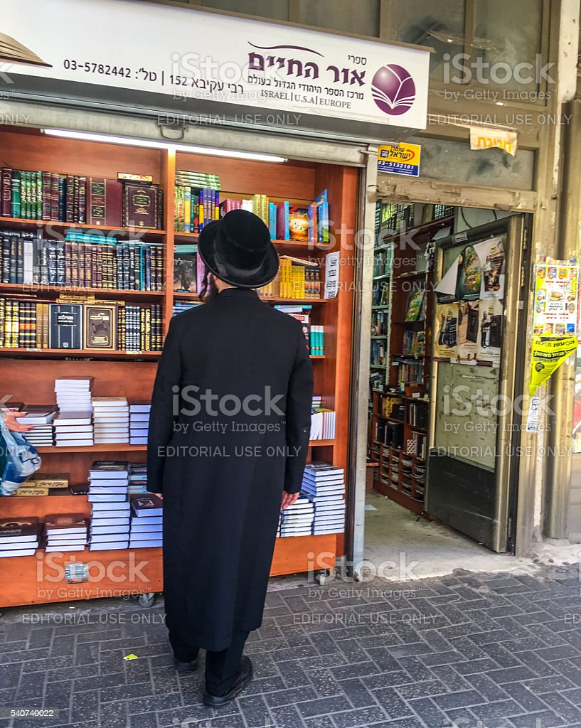 Bookstore in Bnei Brak, Israel stock photo