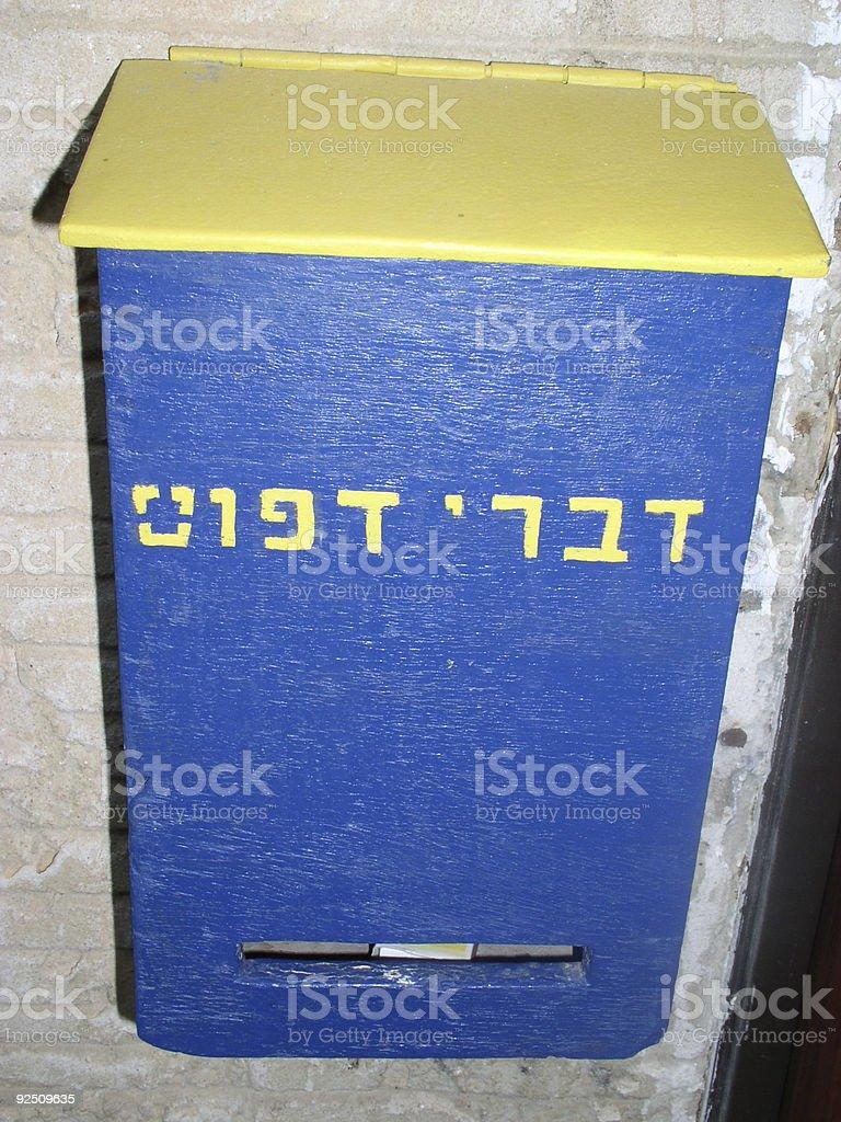 Box for Printed Matirial royalty-free stock photo