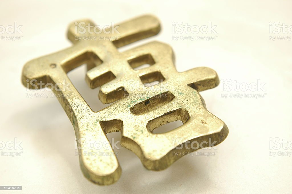Brass Asian Character royalty-free stock photo
