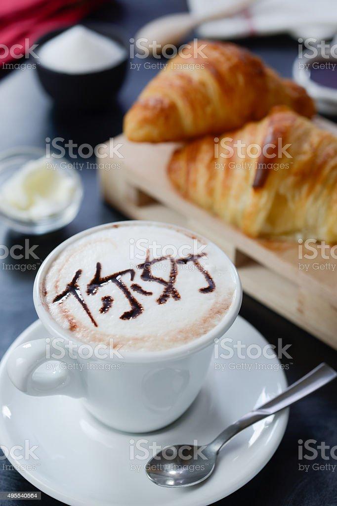 Breakfast cappuccino design - ni hao stock photo