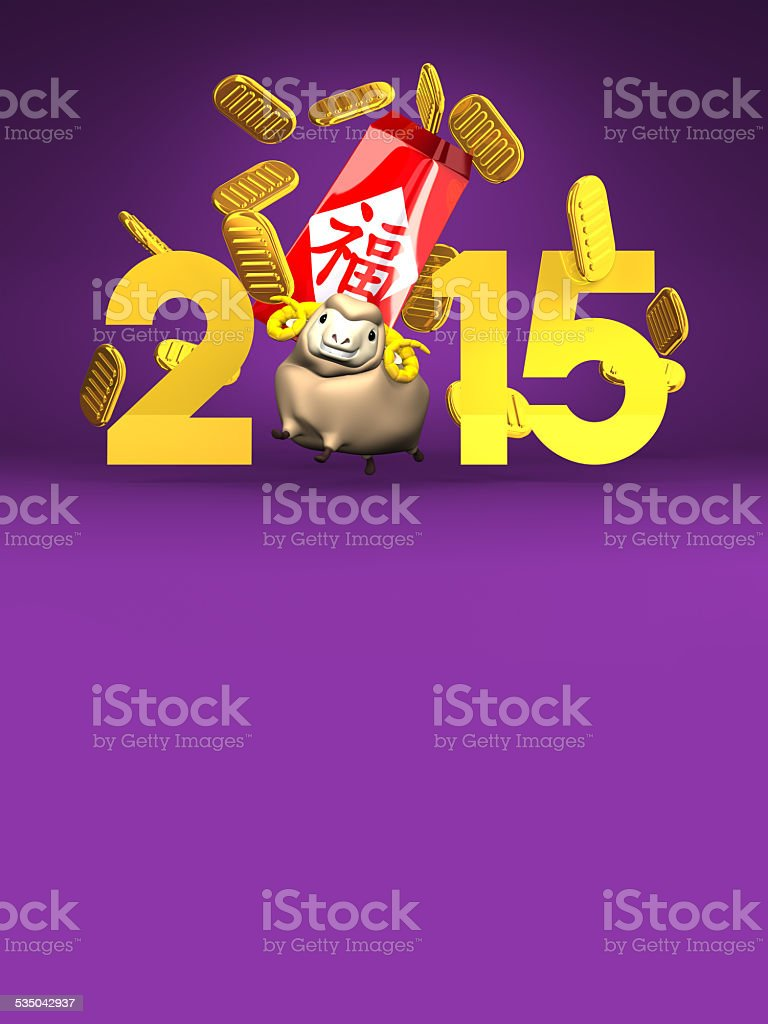 Brown Sheep And Hong Bao, 2015 On Purple Text Space stock photo