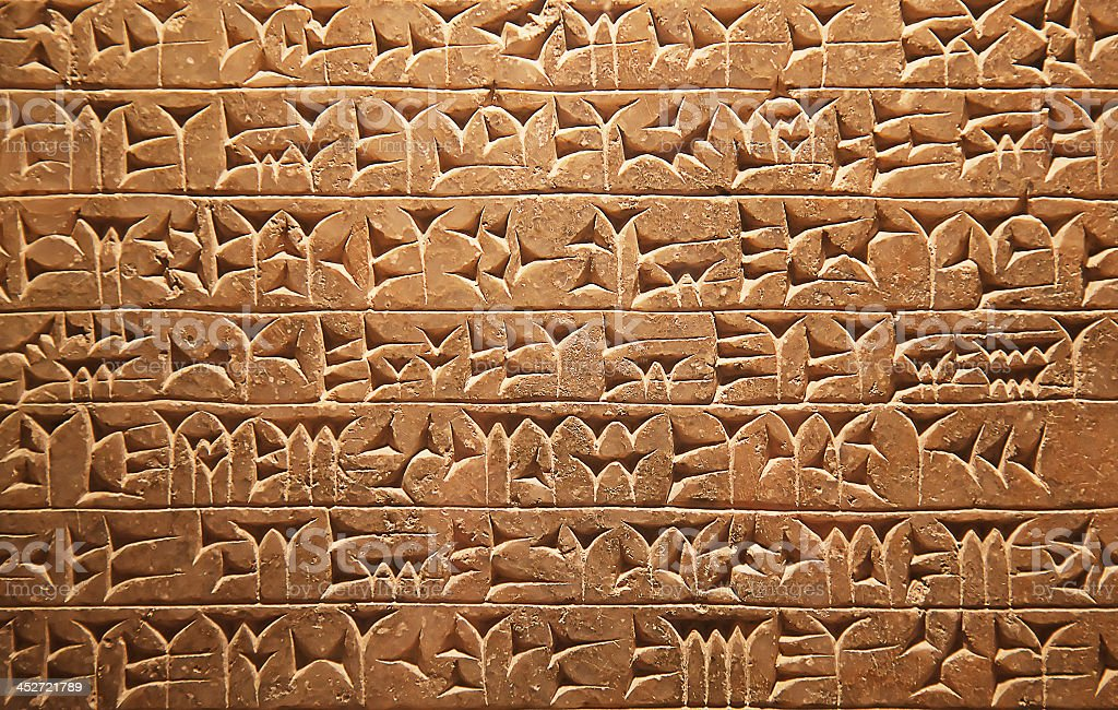 A brown wall with cuneiform writing stock photo