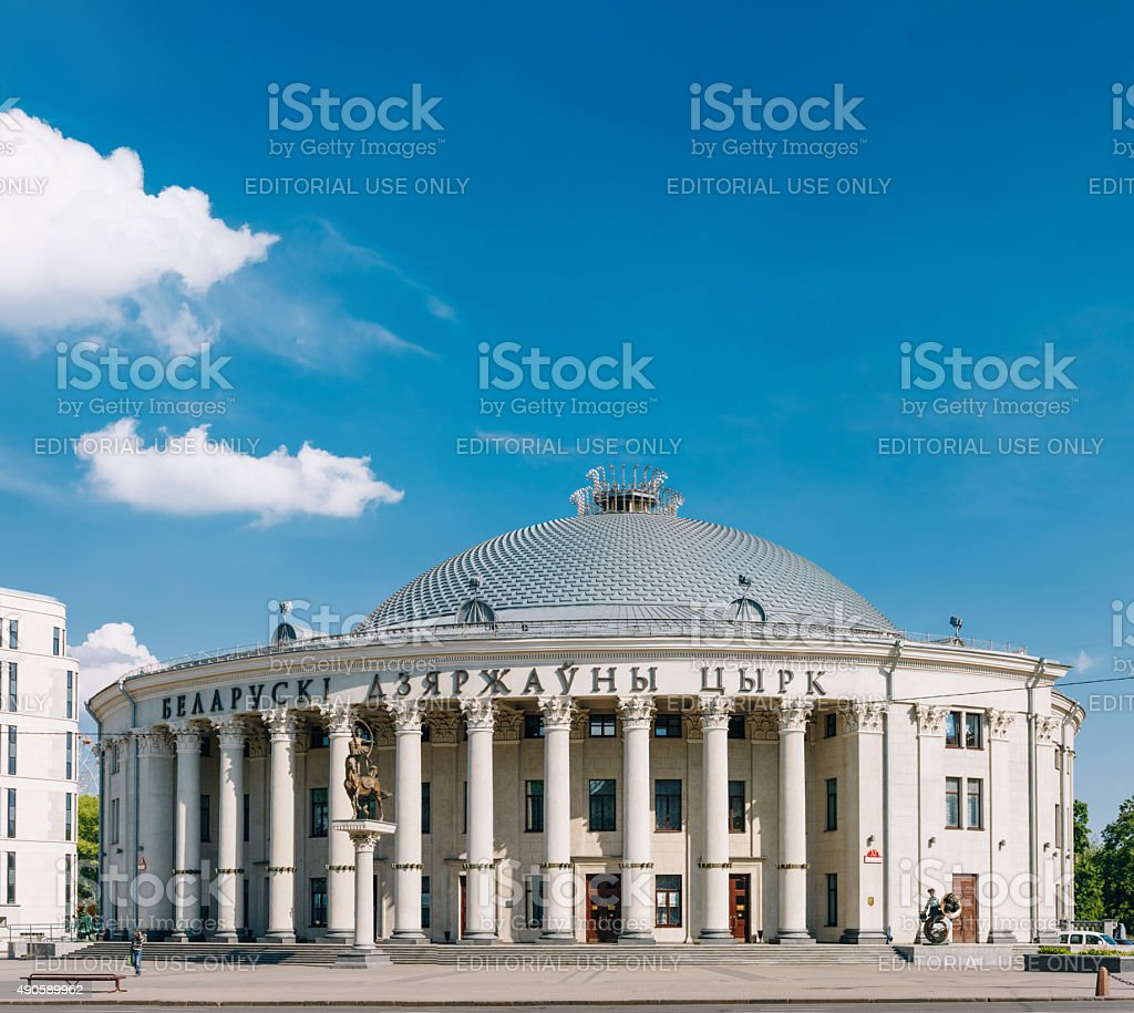 Building of the Belarusian State Circus on Independence Avenue i stock photo