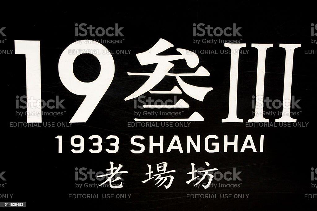 1933 Building Shanghai sign board stock photo