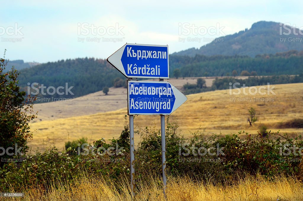 Bulgaria, direction sign stock photo