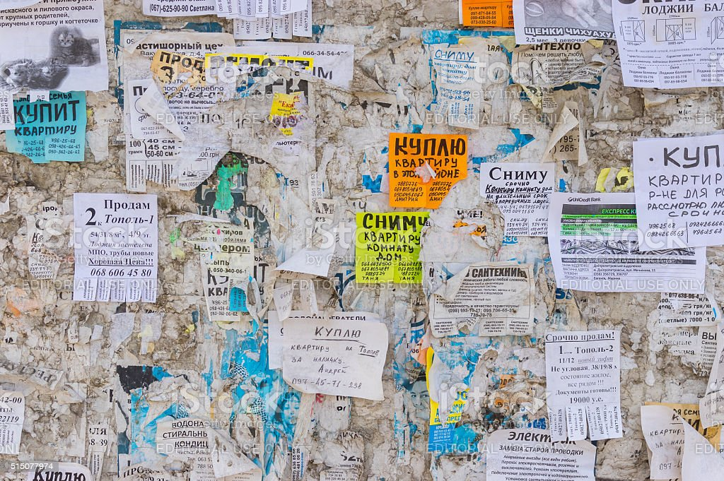 Bulletin board filled with paper notices stock photo