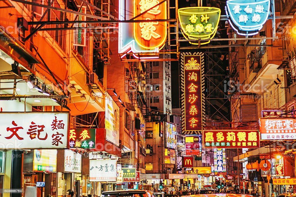 busy Street scene with neon signs in Hong Kong stock photo