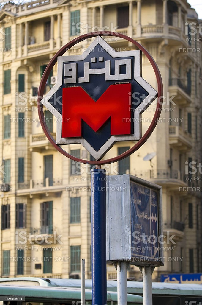Cairo metro sign in Tahrir Square royalty-free stock photo