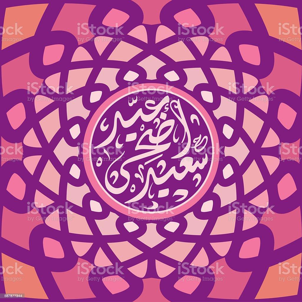 Calligraphy of Arabic text of Eid Al Adha Mubarak stock photo