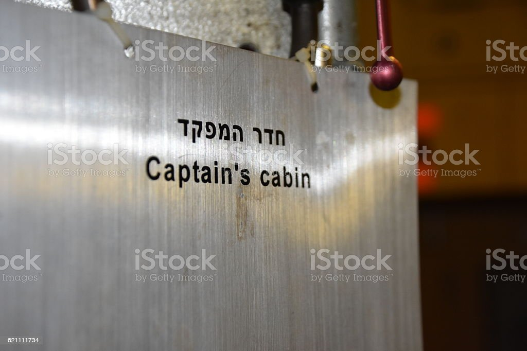 Captain Cabin sign stock photo