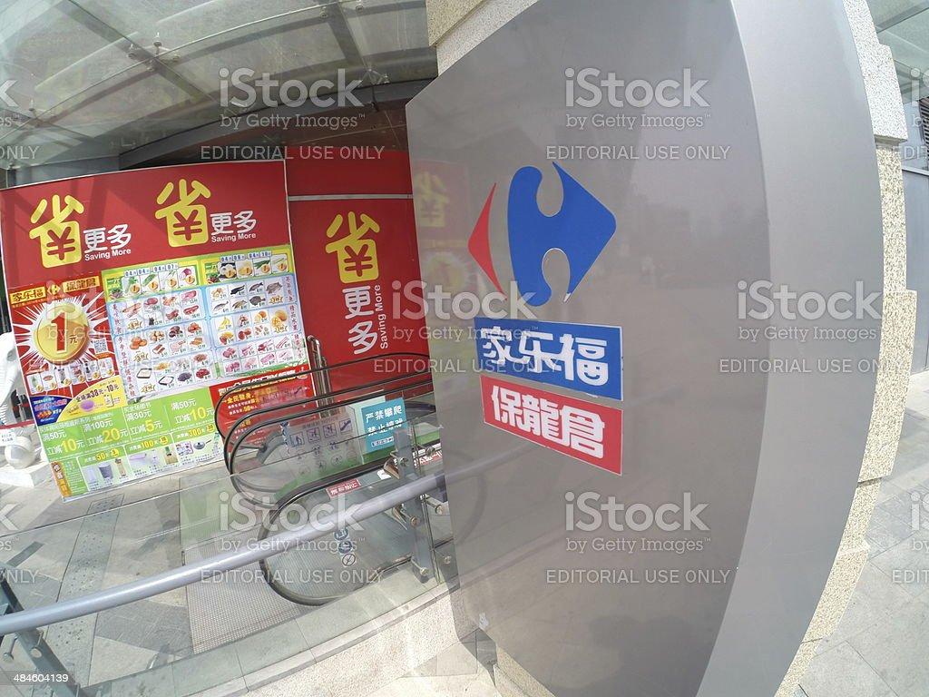 Carrefour Supermarket stock photo