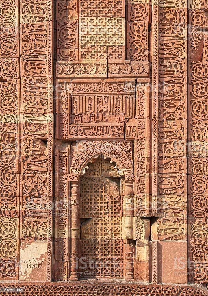Carved walls of Qutub Minar complex, Delhi, India stock photo