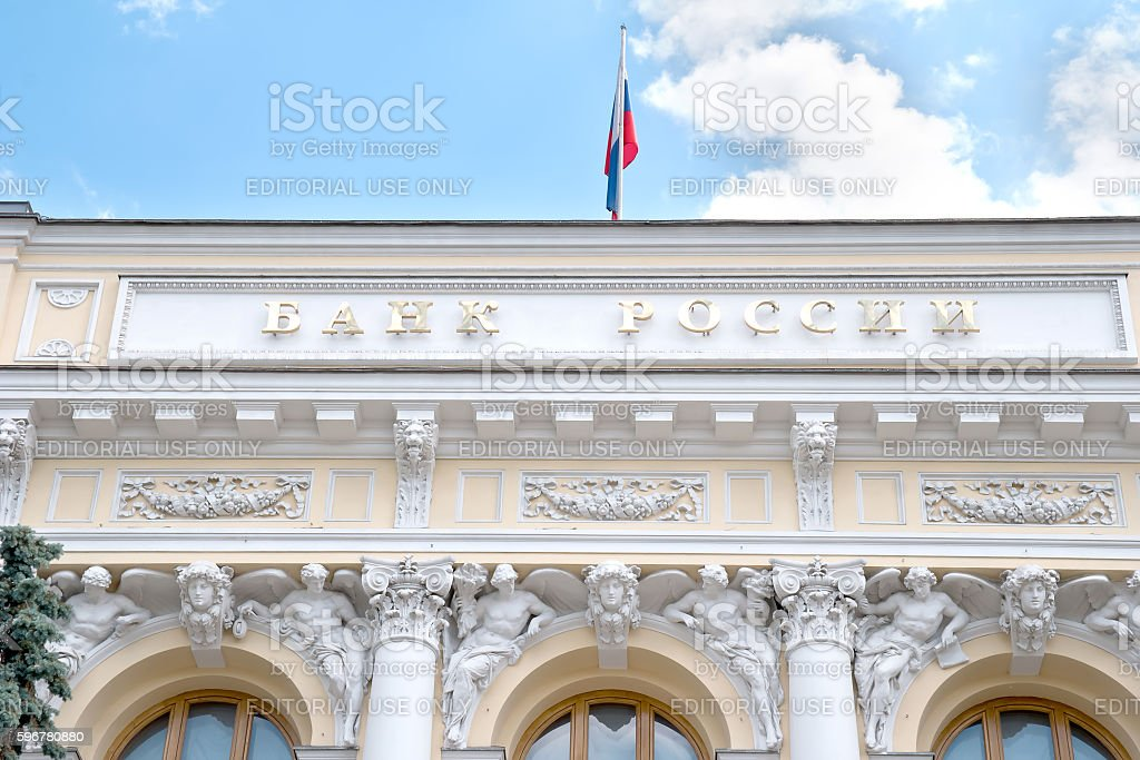 Central Bank of Russia stock photo