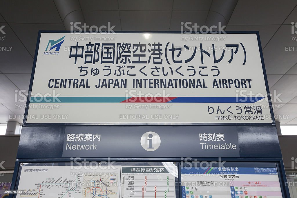 Central Japan International Airport Station royalty-free stock photo