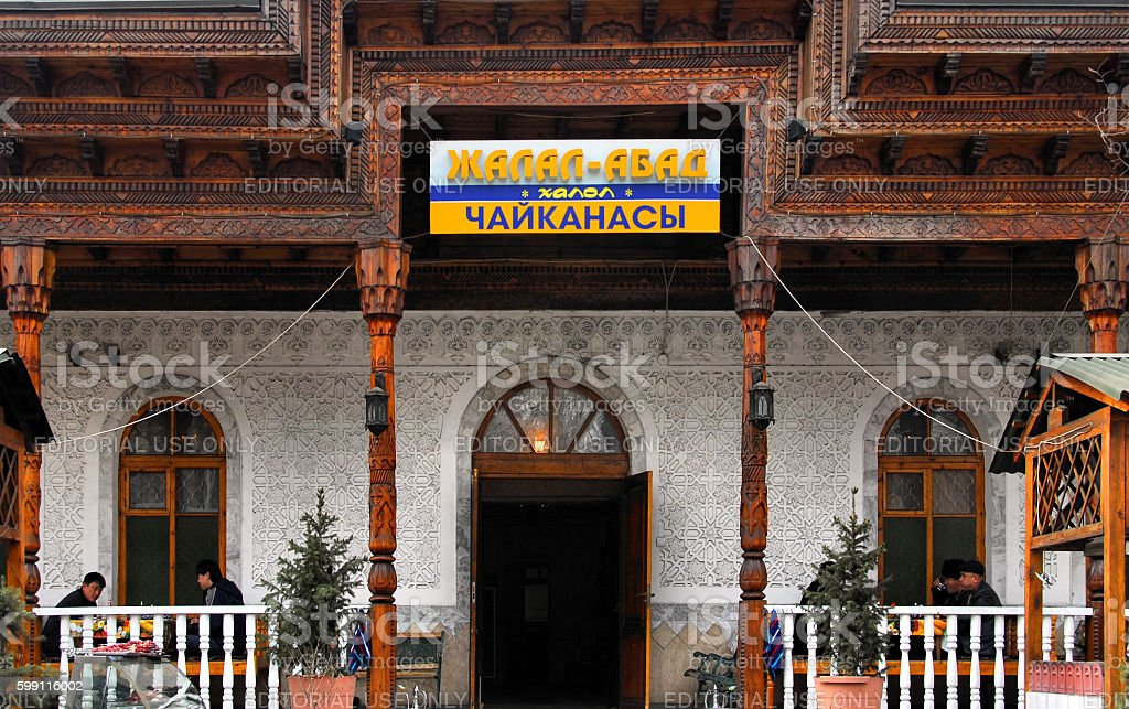 Chaikhana - a traditional teahouse, Bishkek, Kyrgyzstan stock photo