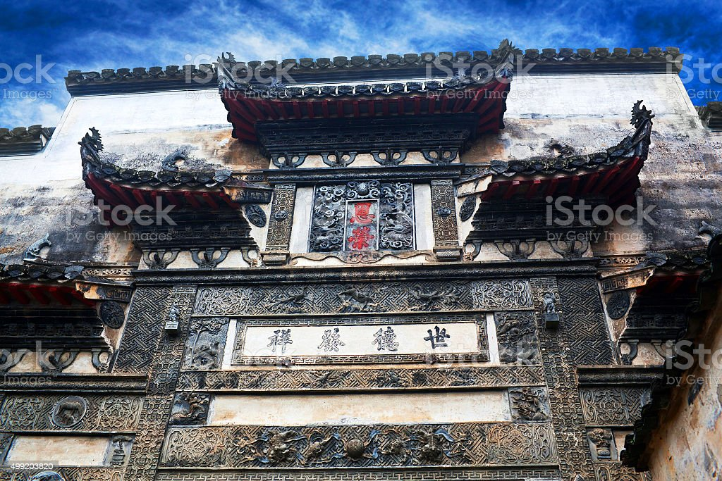 Chengzhi Hall in Hongcun village, China stock photo
