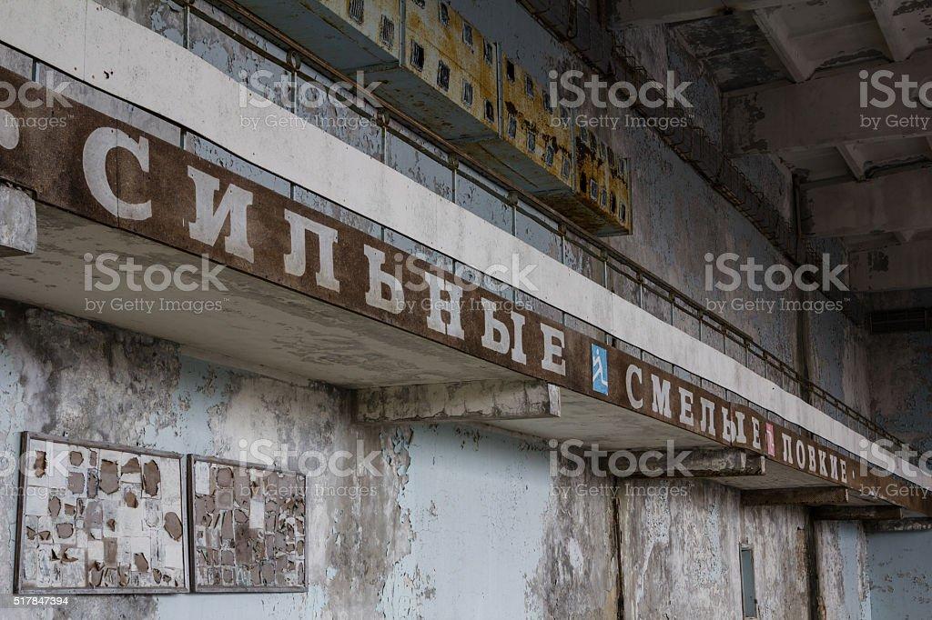 UKRAINE. Chernobyl Exclusion Zone. - 2016.03.19. Buildings in stock photo