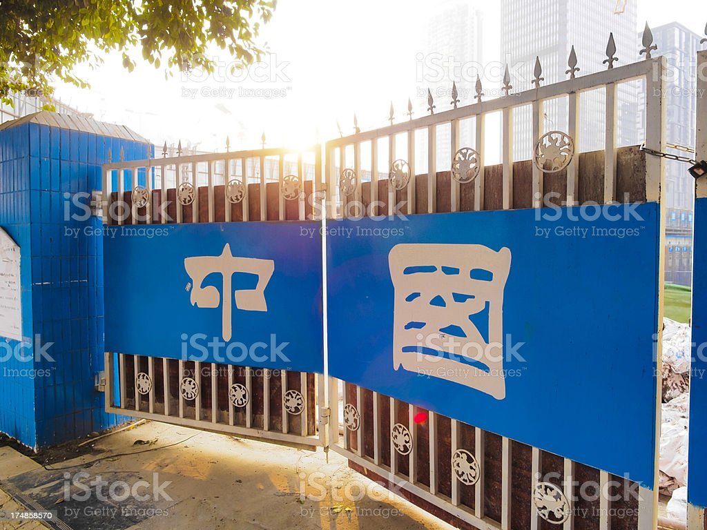 China building royalty-free stock photo
