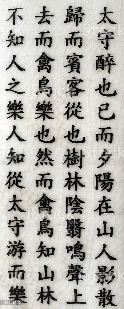 china hieroglyphic poetry background on ancient ceramic royalty-free stock photo