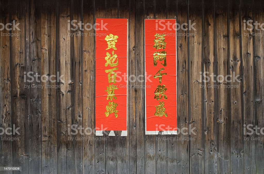 China Traditional wooden door stock photo