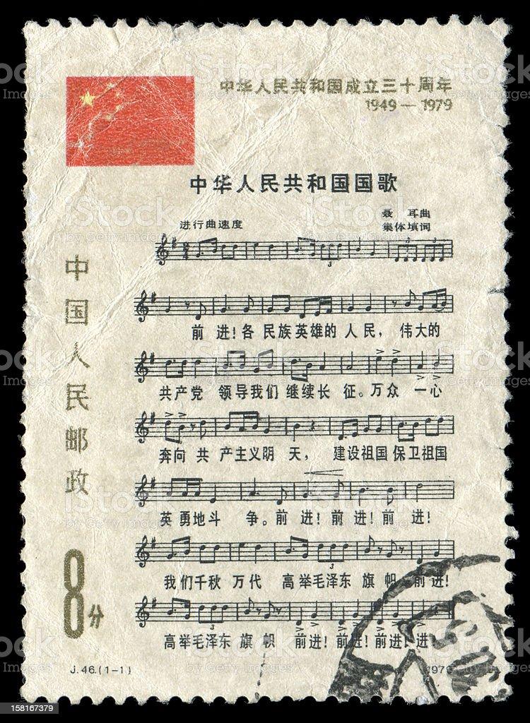 China's national anthem sheet music background royalty-free stock photo