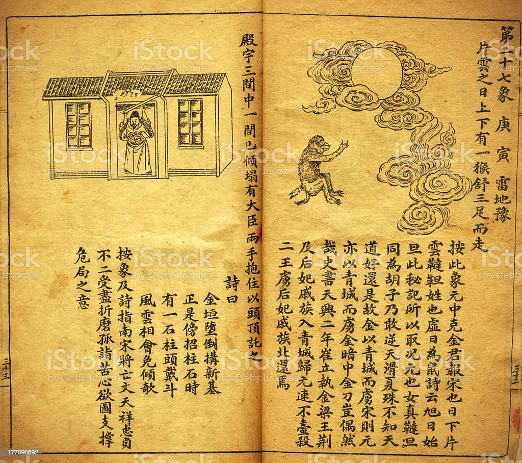 Chinese ancient book <Tui Bei Tu> stock photo