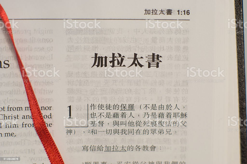 Chinese Bible - Galatians stock photo