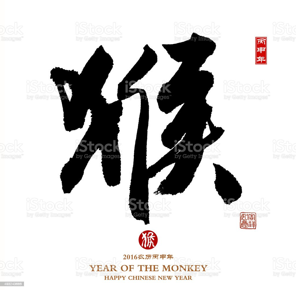 Chinese calligraphy 2016 Translation: monkey,Red stamps which Tr stock photo