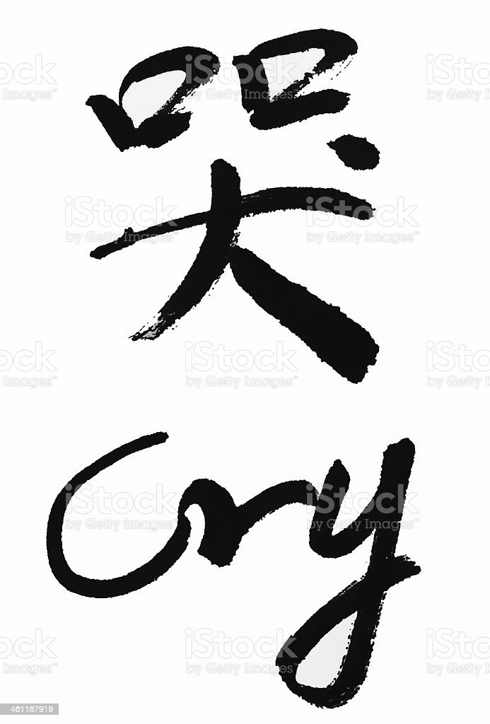 Chinese calligraphy cry stock photo
