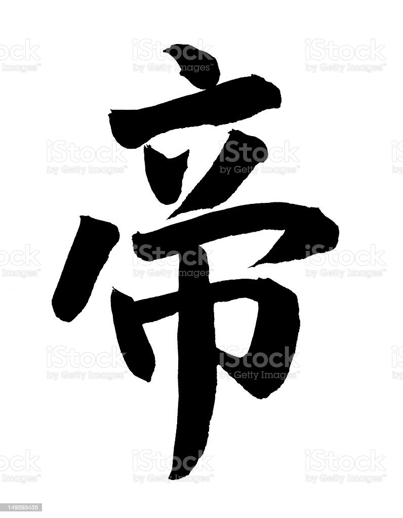 Chinese Calligraphy - 'Emperor' royalty-free stock photo
