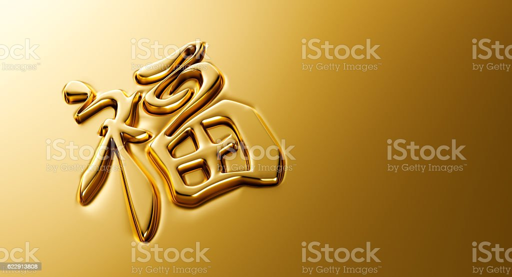 Chinese Calligraphy 'FU' (Foreign text means Prosperity) stock photo