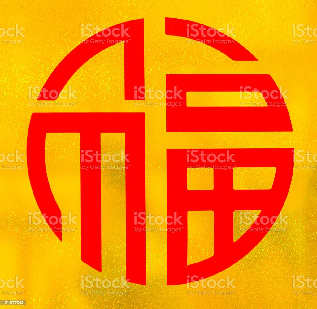 Chinese calligraphy good luck stock photo