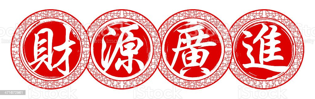 Chinese Calligraphy: Happy Chinese New Year stock photo