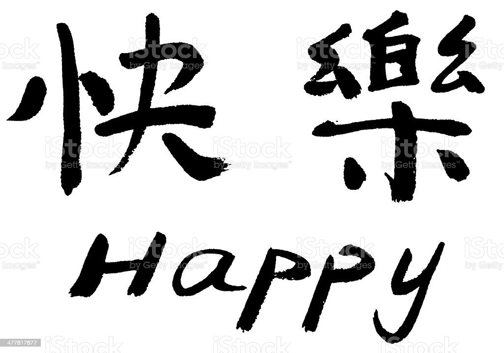 chinese calligraphy happy royalty-free stock photo